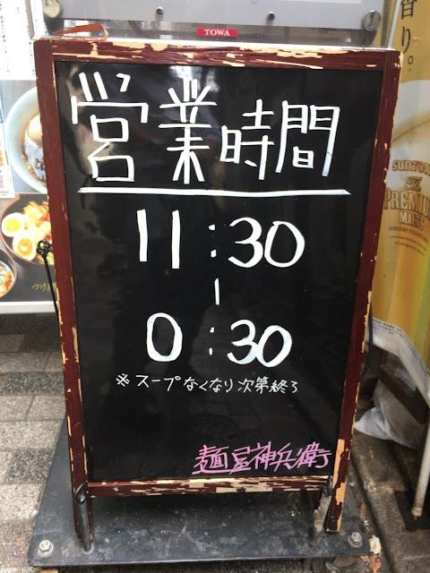 麺屋神兵衛 営業時間