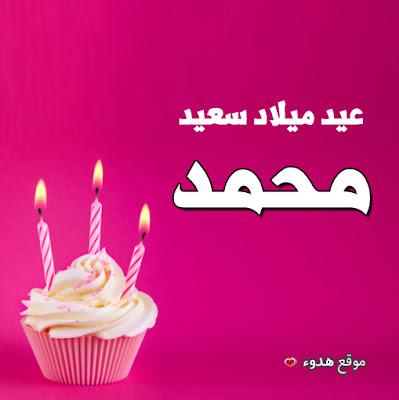 تورتات عيد ميلاد باسم محمد عيد ميلاد سعيد