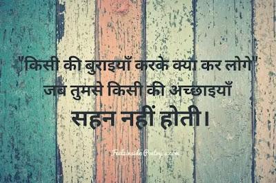 Latest- Two- Line -Shayari- in- hindi