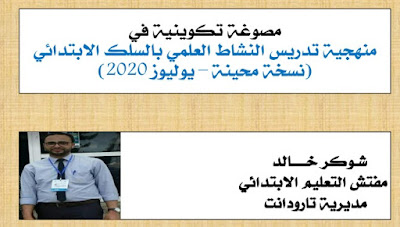 مصوغة النشاط العلمي محينة 2020 شوكر خالد