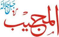 elaj-e-azam ya mujeebu benefits in urdu
