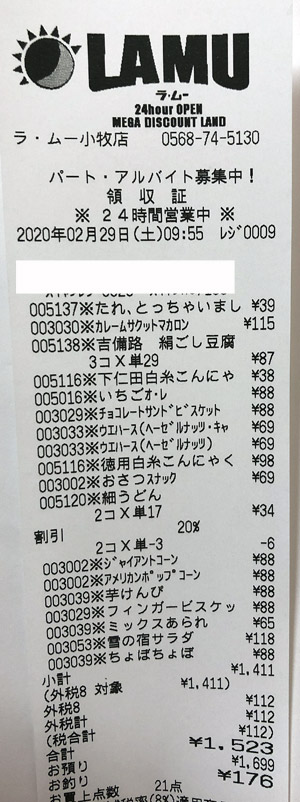 ラ・ムー 小牧店 2020/2/29 のレシート