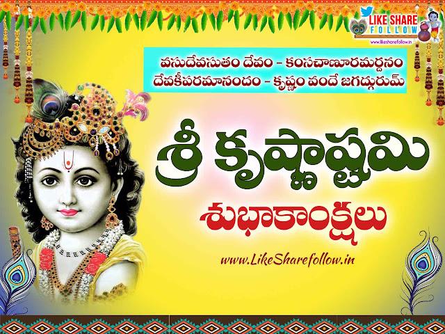 famous sri krishnashtami 2020 quotes messages wishes in telugu