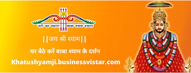 Jai-shree-Shyam,Khatu-shyam-ji,Khatushyamji,Haare-ka-sahara-baba-shyam-humara,Lakhdataar,