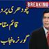 Ch Pervez Elahi Qayeem Mukaam Governar .