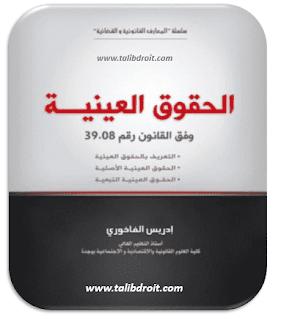تحميل كتاب: الحقوق العينية وفق القانون رقم 38،09 للاستاذ ادريس الفاخوري