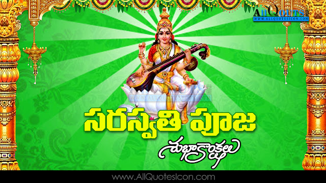 Saraswathi-Puja-Wishes-In-Telugu-Whatsapp-Pictures-Facebook-Images-Status-Festival-Wallpapers-Information-Best-Saraswathi-Puja-Slokas-Online-Images-free