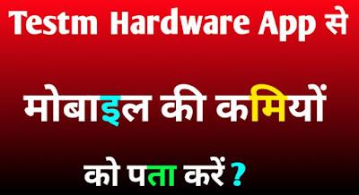 Test hardware app kya hai