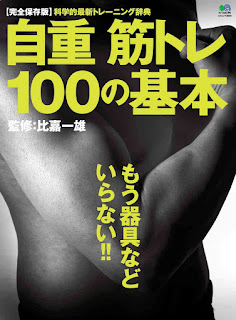 自重筋トレ100の基本 あなたに必要なトレーニング、必ずこの中にあります!! [Jicho Suji Tore 100 No Kihon Anata Ni Hitsuyona Training, Kanarazu Kono Naka Ni Arimasu!!], manga, download, free