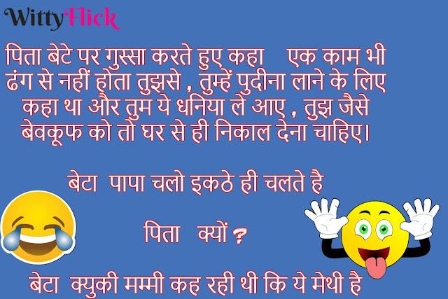 Whatsapp Jokes And Chutkule मजेदार मस्त जोक्स