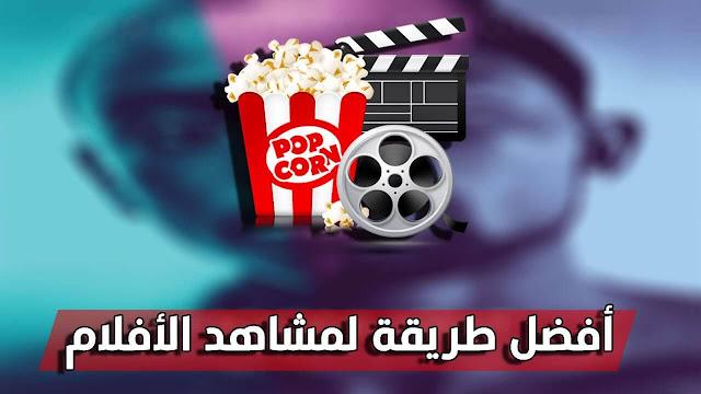 موقع Film Streaming الأفضل لمشاهدة الأفلام و المسلسلات بجودة عالية على جميع الأجهزة