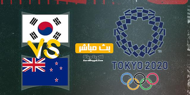 نتيجة مباراة نيو زيلندا وكوريا الجنوبية بتاريخ 22-07-2021 الألعاب الأولمبية 2020
