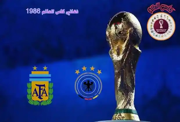 كأس العالم,نهائي كأس العالم,كأس العالم 1986,العالم,نهائيات كأس العالم,نهائي,كاس العالم,كاس العالم 1986,كأس,كأس العالم لكرة القادم,نهائى كاس العالم 1970,تصفيات كـأس العالم 1986,ماردونا ضد ألمانيا في نهائي كأس العالم 86 م ـ تعليق عربي,كأس العالم 2018,كأس العالم 2014,هدف رومينقية في الارجنتين نهائي كأس العالم 86 م تعليق عربي,نهائى كاس العالم78,ملخص مباراة البرازيل وفرنسا ربع نهائي كأس العالم 86 م تعليق عربي,#كأس العالم,نهائيات,البرازيل وفرنسا الدور ربع النهائي في مونديال المكسيك 1986,العالمي