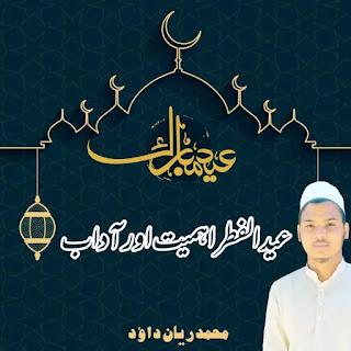 عید الفطر: اہمیت اور آداب