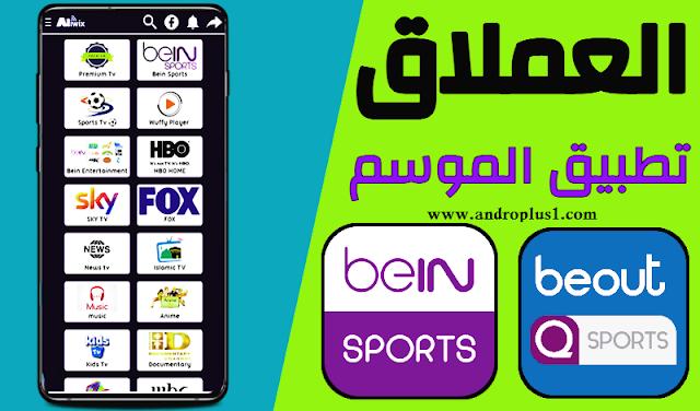 إليك تطبيق ALIWIX TV من أفضل تطبيقات مشاهدة القنوات المشفرة