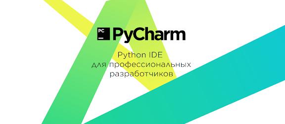 PYCHARM 2012.2 СКАЧАТЬ БЕСПЛАТНО