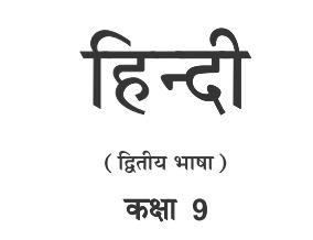 GSSTB Textbook STD 9 Hindi Second Language