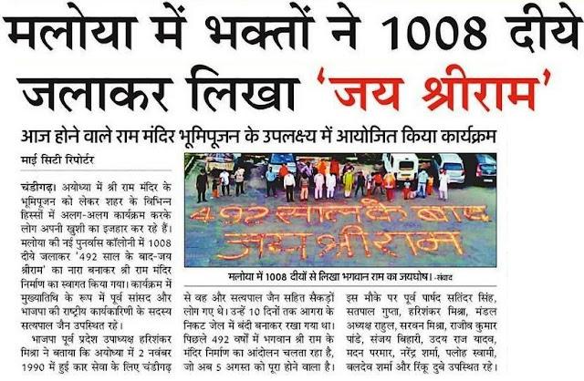 मलोया में भक्तों ने 1008 दीये जलाकर लिखा 'जय श्रीराम' | इस अवसर पर पूर्व सांसद सत्य पाल जैन कार्यक्रम में मुख्यतिथि के नाते उपस्थित रहे