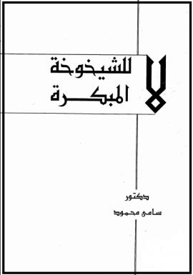 كتاب لا للشيخوخة المبكرة - د.سامح محمود