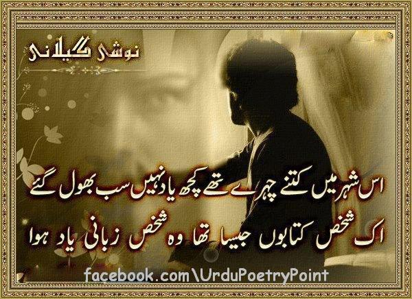 Change Begins Now Mohabbat Poetry