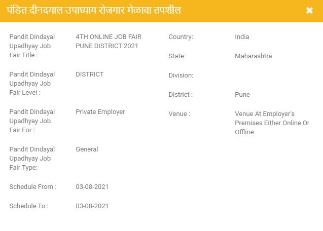 Pune Job Fair 2021