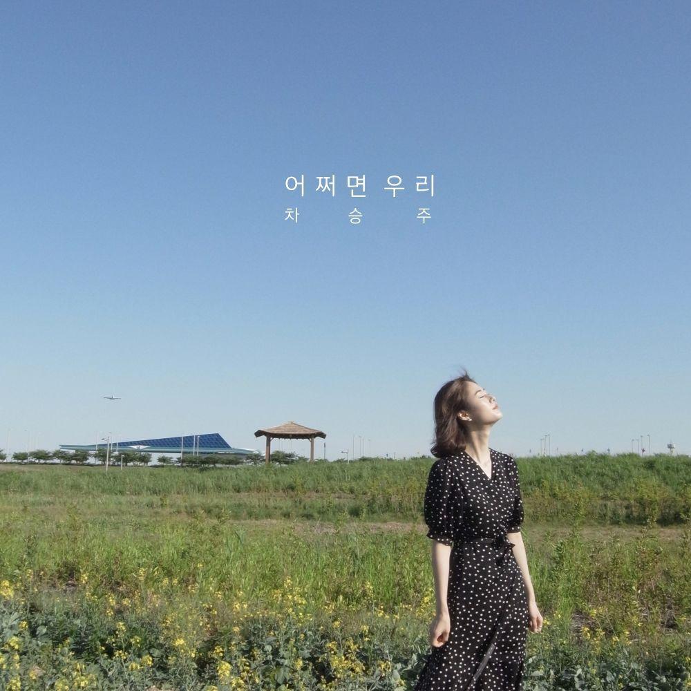 Cha Seung Ju – Maybe Us – Single