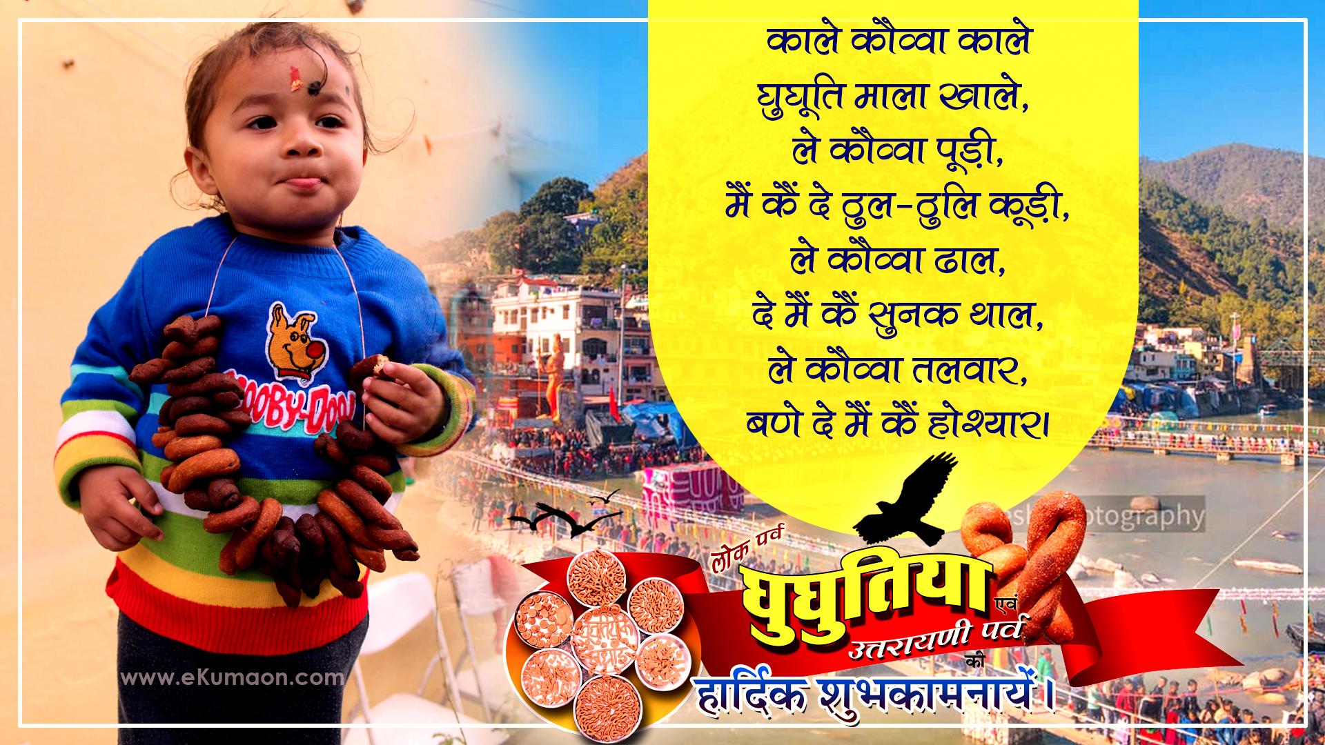 Ghughutiya Festival Wishes