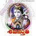 Siva Sthuthi Syamala Dandakam Telugu Songs Free Download