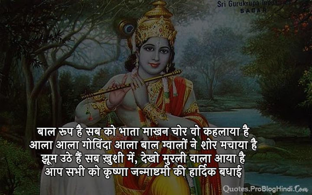 janmashtami best quotes in hindi