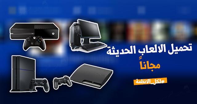 تحميل العاب بلايس تيشن 3 والعاب بلايس تيشن 4 وتحميل العاب الكمبيوتر والعاب بلايس تيشن 2 والعاب اكس بوكس مجانا والانظمة الاخرى اليك افضل المواقع لتحميل العاب مجاناً.