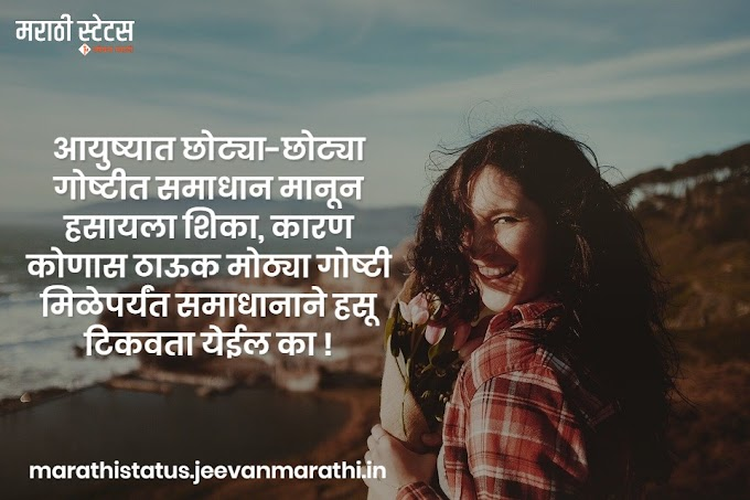 मोटिव्हेशन मराठी स्टेट्स । motivational marathi Status