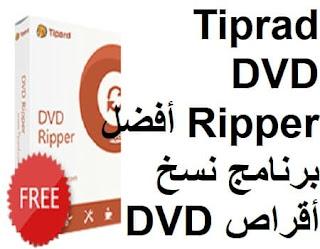 Tiprad DVD Ripper أفضل برنامج نسخ أقراص DVD