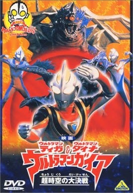 Ultraman Tiga & Ultraman Dyna & Ultraman Gaia: Battle in Hyperspace- Ultraman Tiga & Ultraman Dyna & Ultraman Gaia: Battle in Hyperspace