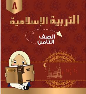 مذكرة إثرائية لمادة التربية الإسلامية الصف الثامن الفصل الاول 2020