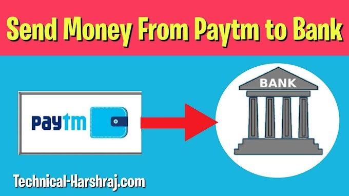 How to Transfer Money From Paytm to Bank Account in 2020