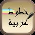 طريقة إضافة خطوط عربية جديدة لمدونات بلوجر