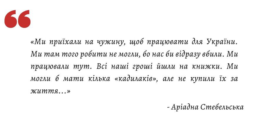 Аріадна та Богдан Стебельські зібрали цілу книжкову колекцію, яка наразі зберігається у Києво-Могилянській академії.