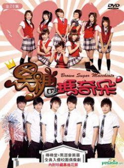 Vị Ngọt Machiato - Brown Sugar Machiato (2007)