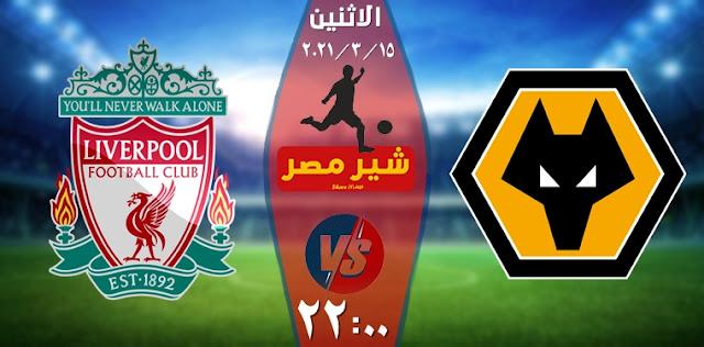 مباراة ليفربول وولفرهامبتون بث مباشر - مباراة ليفربول بث مباشر الان - مباريات الدوري الانجليزي اليوم - محمد صلاح فى مباراة اليوم - #ليفربول
