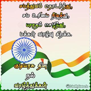 tamil republic day quotes