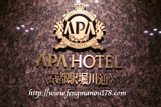 京都阿帕酒店