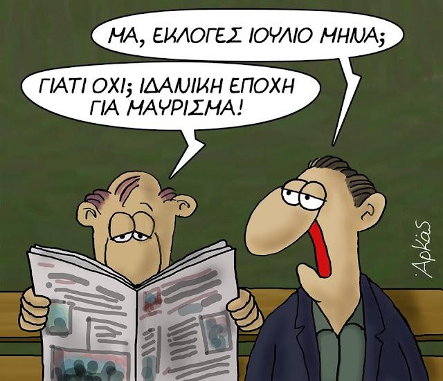 Γιατί η διαφορά Ν.Δ. - ΣΥΡΙΖΑ θα διευρυνθεί στις εθνικές εκλογές