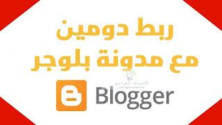 الحصول على دومين ب0 دولار وربطه بمدونة بلوجر, دومين مجاني ب0 دولار,domains free,ربط دومين tk بمدونة بلوجر,طريقة إنشاء دومين .TK مجانا و ربطه بمدونة بلوجر,ربط دومين من freenom بمدونة بلوجر2017,طريقة حجز دومين مجاني,ربط مدونة بلوجر مع دومين ( نطاق ) مجاني,الحصول على دومين tk وربطه في مدونتك بلوجر,كيفية تسجيل دومين مجاني ML .TK .GA .CF وربطه بمدونة بلوجر, طريقة الحصول على دومين مجاني co.vu لمدة سنة و ربطه بمدونة بلوجر,بالصور ربط دومين مجانى بمدونة بلوجر,احصل على نطاق مميز قصير مجانا ,الحصول على نطاق عربى  free مجانا ,free domain redirect blogger,