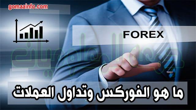 ما هو الفوركس وتداول العملات | Forex