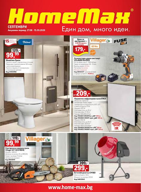HomeMax Каталог - Брошура 27.08 - 15.09 2020