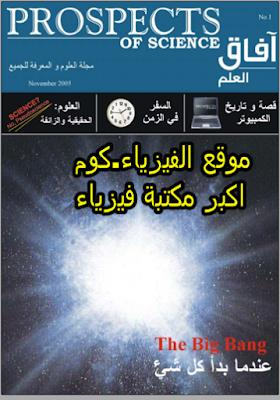 تحميل مجلة افاق العلم pdf برابط مباشر-Magazine horizons of science