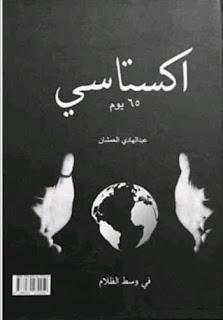 تحميل كتاب أكستاسي-عبدالهادي العمشان pdf