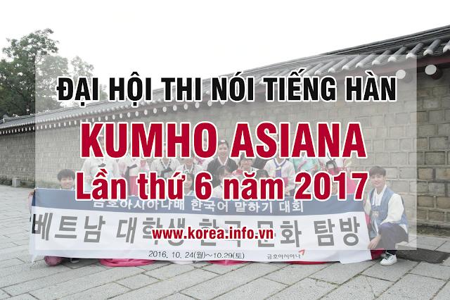 Đại hội thi nói tiếng Hàn Kumho Asiana lần 6 năm 2017