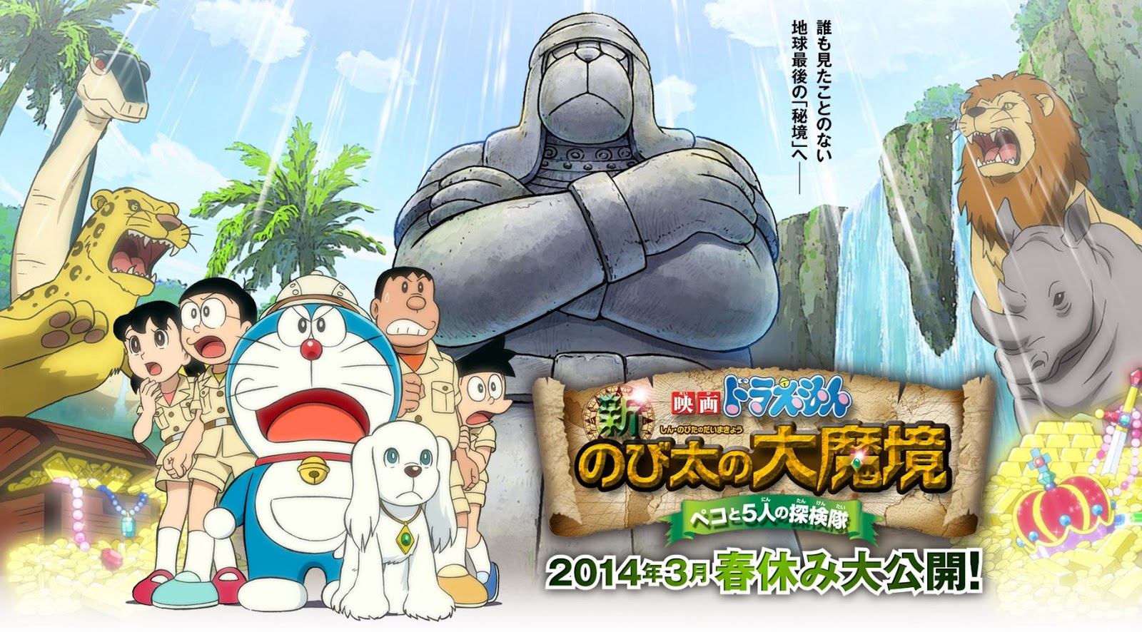 Download Doraemon: New Nobita's Great Demon - Peko And The Exploration Party Of Five (2014) BluRay 720p Subtitle Indonesia