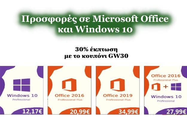 Ανοιξιάτικες προσφορές σε Microsoft Office και Windows 10